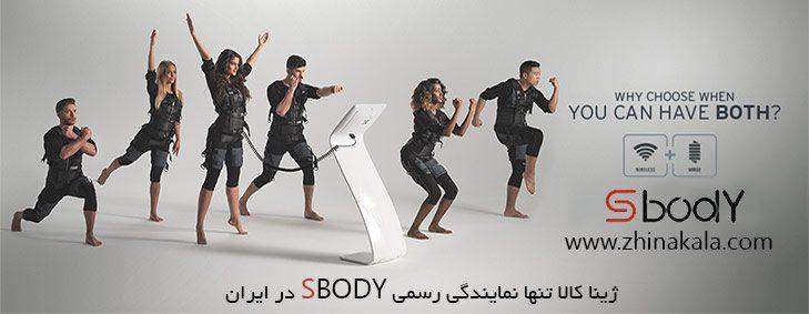 s-body
